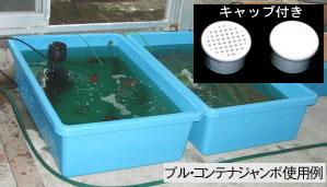 ●ホーム > 水槽・タライ > ブル・コンテナジャンボ